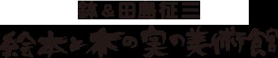 鉢&田島征三・絵本と木の実の美術館